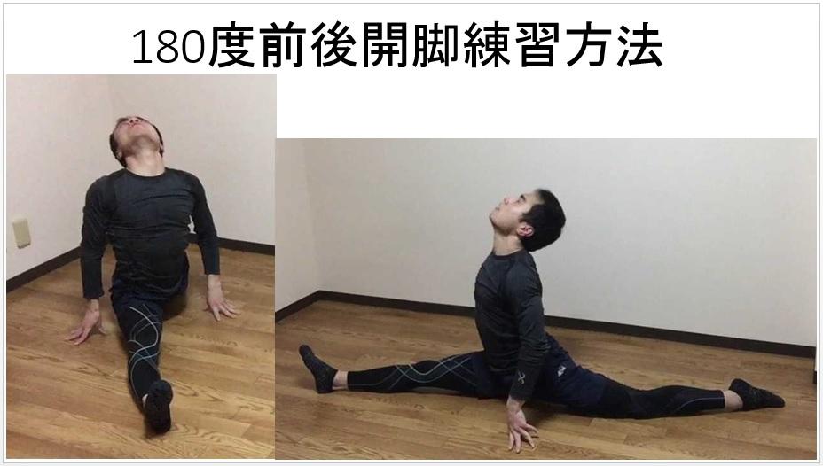180度前後開脚の練習方法について、身体が硬かった私が説明します ...